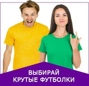 выбирай рекламные футболки