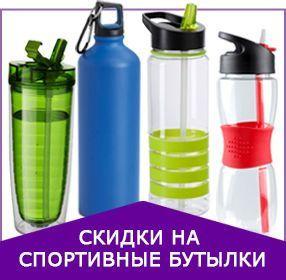 скидки на спортивные бутылки